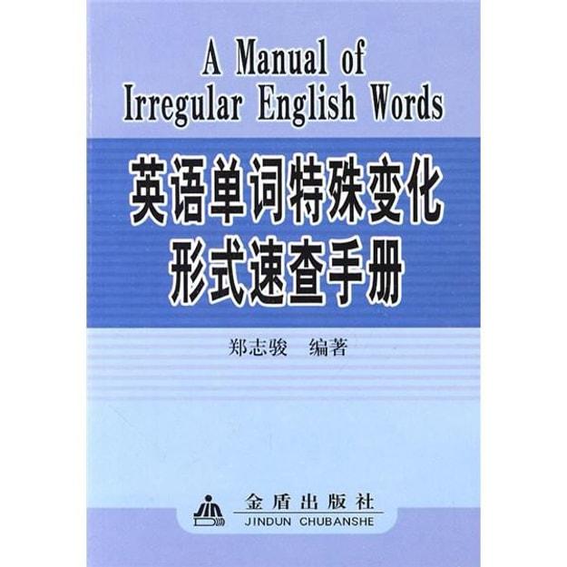 商品详情 - 英语单词特殊变化形式速查手册 - image  0