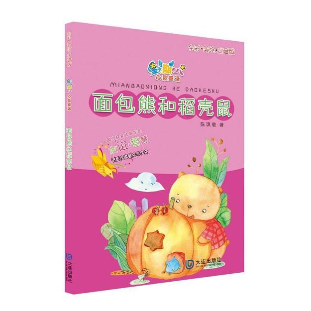 商品详情 - 星期八心灵童话儿童故事书:面包熊和稻壳鼠(全彩美绘注音版) - image  0