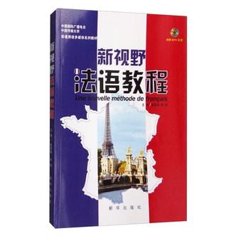 新视野法语教程(附光盘)