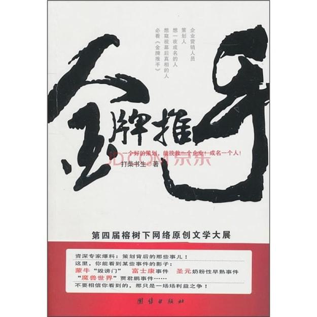 商品详情 - 金牌推手 - image  0