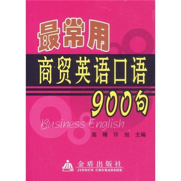 商品详情 - 最常用商贸英语口语900句 - image  0
