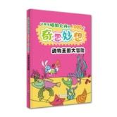 让孩子脑洞大开的1000个奇思妙想:动物王国大冒险