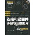 制造业信息化三维模型资源:连接和紧固件手册与三维图库(Pro/ENGINEER版)(附DVD-ROM光盘1张)