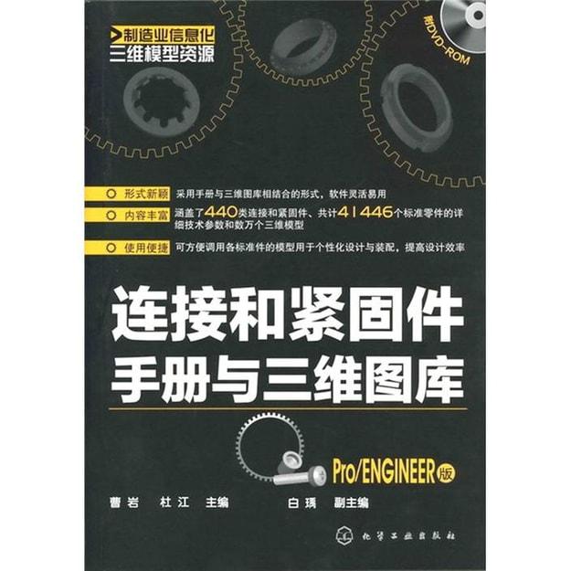 商品详情 - 制造业信息化三维模型资源:连接和紧固件手册与三维图库(Pro/ENGINEER版)(附DVD-ROM光盘1张) - image  0