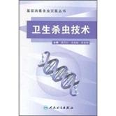 基层消毒杀虫灭鼠丛书·卫生杀虫技术