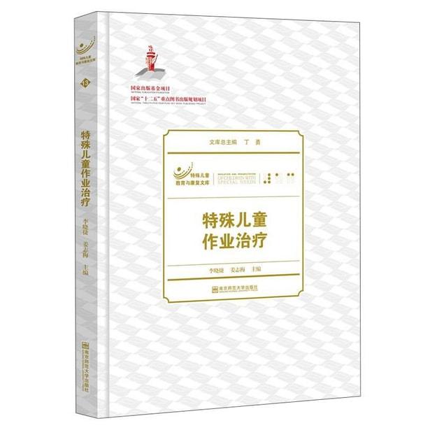 商品详情 - 特殊儿童教育与康复文库:特殊儿童作业治疗 - image  0