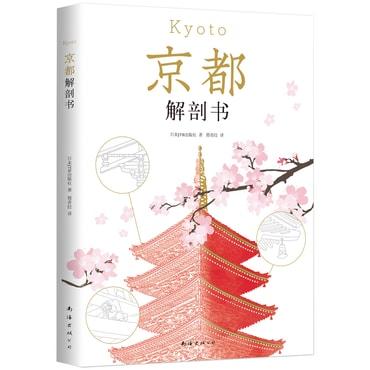 京都解剖书