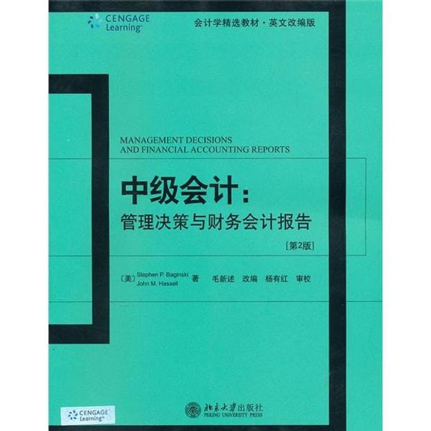 商品详情 - 会计学精选教材·英文影印版·中级会计:管理决策与财务会计报告(第2版) - image  0