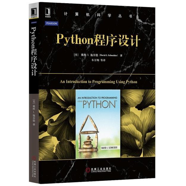 商品详情 - Python程序设计 - image  0