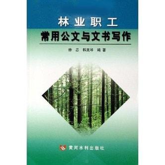 林业职工常用公文与文书写作