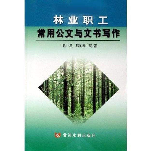 商品详情 - 林业职工常用公文与文书写作 - image  0