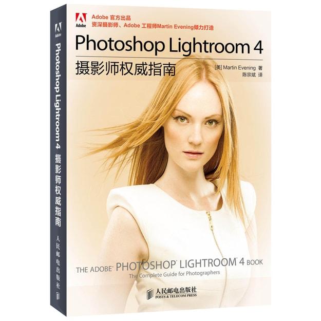 商品详情 - Photoshop Lightroom 4摄影师权威指南 - image  0