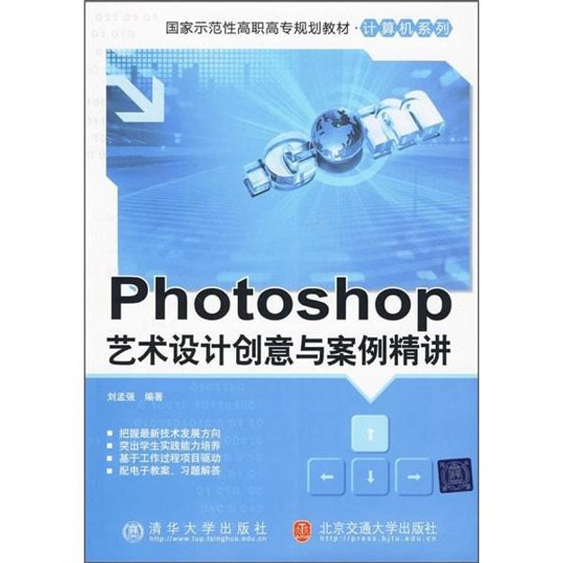 商品详情 - 国家示范性高职高专规划教材·计算机系列:Photoshop艺术设计创意与案例精讲 - image  0