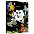 京极夏彦:巷说百物语(2014版)