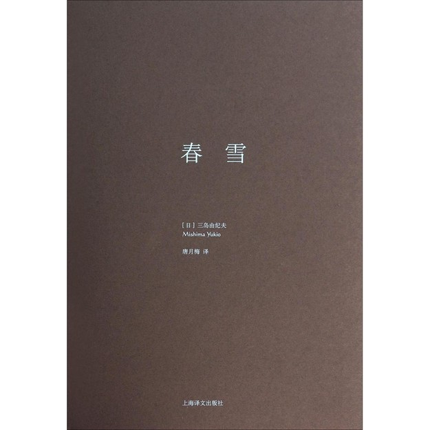 商品详情 - 三岛由纪夫作品系列:春雪 - image  0