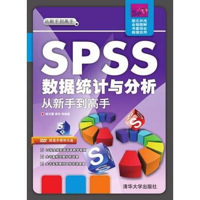 SPSS 数据统计与分析·从新手到高手(附光盘) 怎么样 - 亚米网