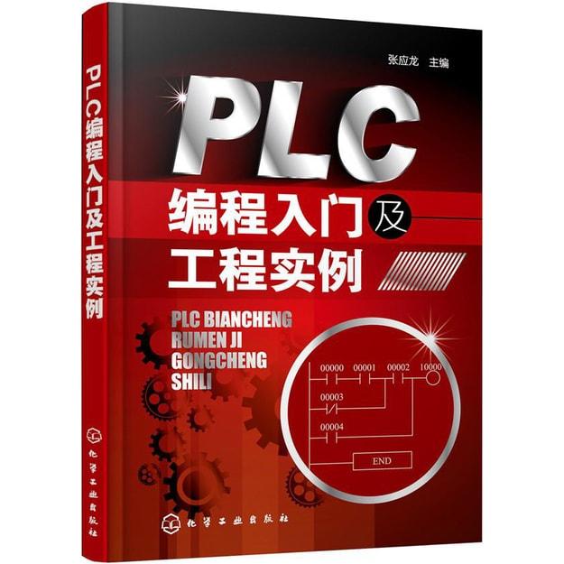 商品详情 - PLC编程入门及工程实例 - image  0