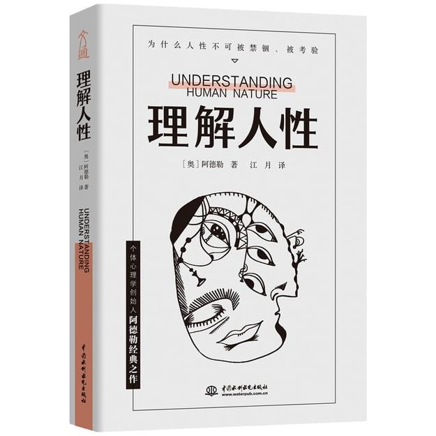 Product Detail - 理解人性(京东专享) - image 0