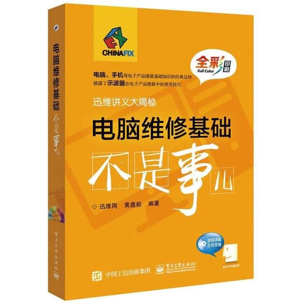 商品详情 - 电脑维修基础不是事儿(附DVD光盘)(全彩) - image  0