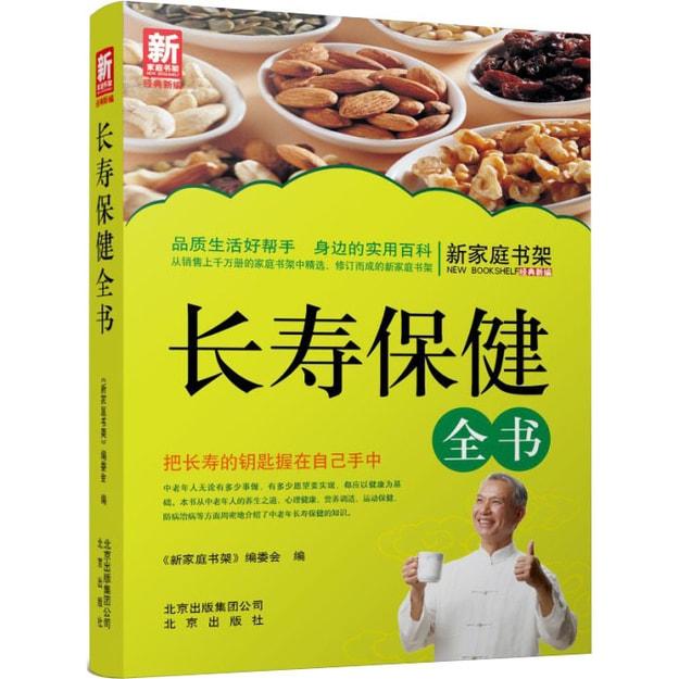 商品详情 - 新家庭书架·长寿保健全书 - image  0