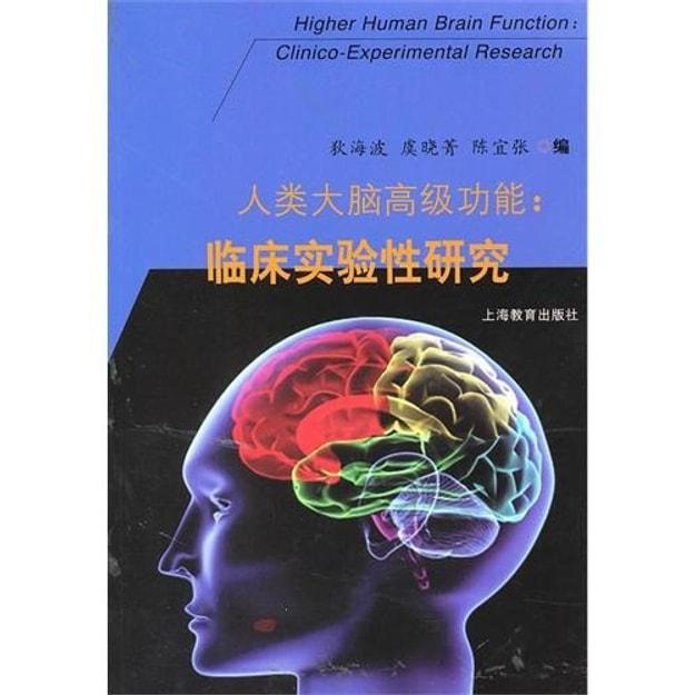 商品详情 - 人类大脑高级功能:临床实验性研究 - image  0