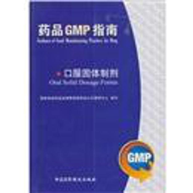 商品详情 - 药品GMP指南:口服固体制剂 - image  0