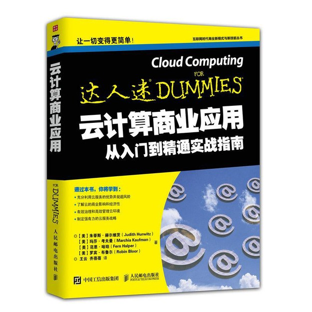商品详情 - 云计算商业应用从入门到精通实战指南 - image  0