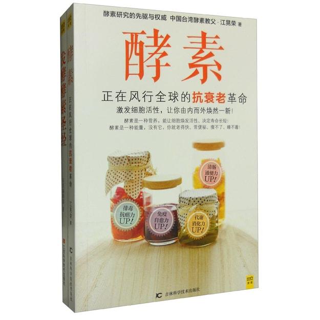 商品详情 - 酵素:正在风行全球的抗衰老革命+发酵酵素圣经(套装共2册) - image  0