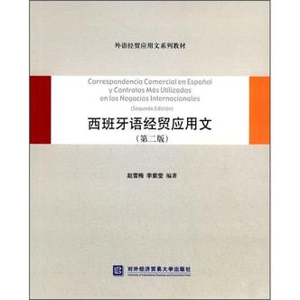 外语经贸应用文系列教材:西班牙语经贸应用文(第二版)