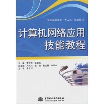 计算机网络应用技能教程