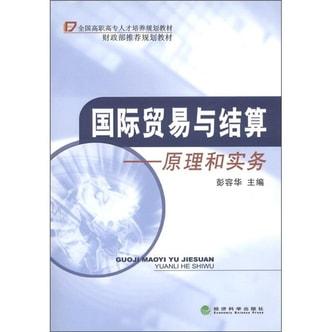 全国高职高专人才培养规划教材·国际贸易与结算:原理和实务