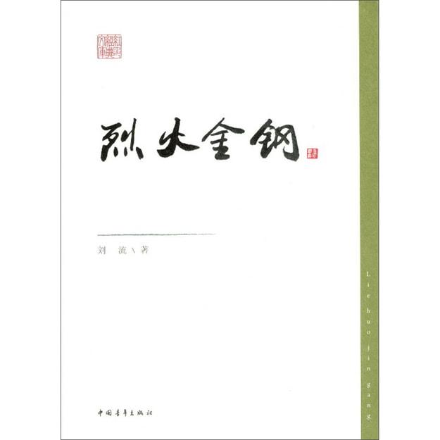 商品详情 - 红色经典文库:烈火金钢 - image  0