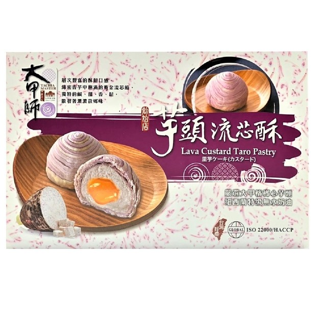 Product Detail - TACHIA MASTER Lava Custard Taro Pastry 400g/8pcs - image 0