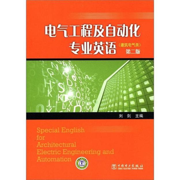 商品详情 - 电气工程及自动化专业英语(建筑电气类)(第2版) - image  0