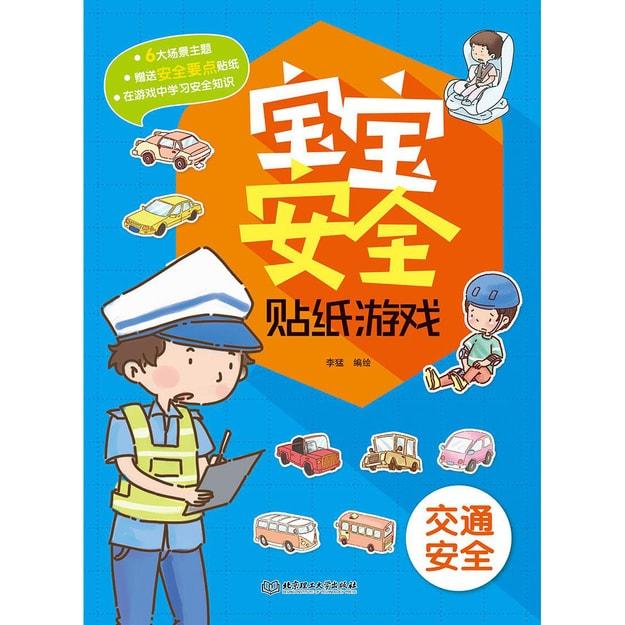 商品详情 - 宝宝安全贴纸游戏:交通安全 - image  0
