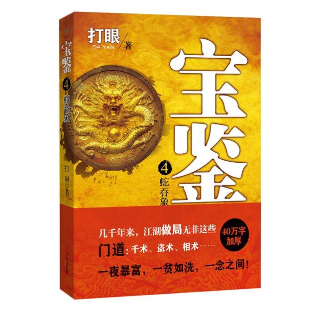 商品详情 - 宝鉴4-蛇吞象 - image  0