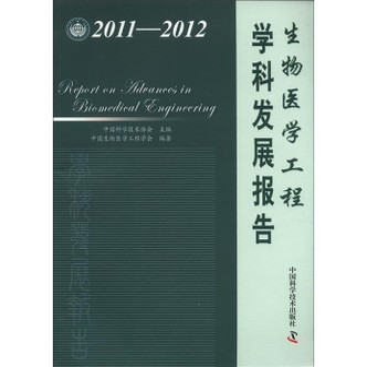 中国科协学科发展研究系列报告:生物医学工程学科发展报告(2011-2012)