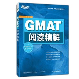 新东方 GMAT阅读精解
