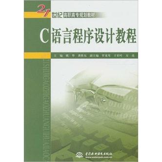 C 语言程序设计教程