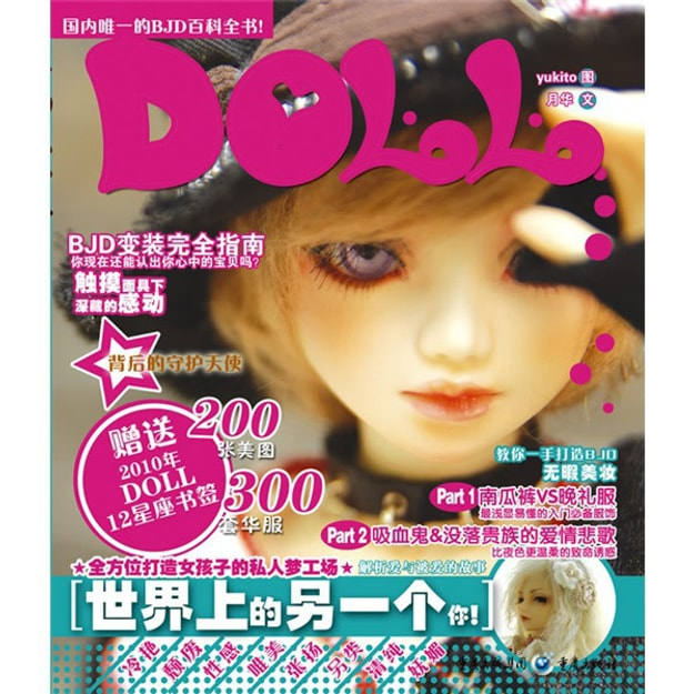 Product Detail - Doll - image  0