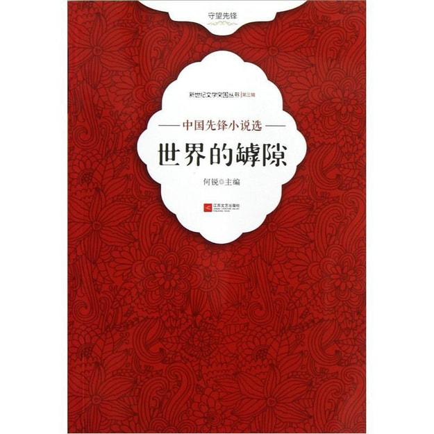 商品详情 - 新世纪文学突围丛书(第3辑)·中国先锋小说选:世界的罅隙 - image  0