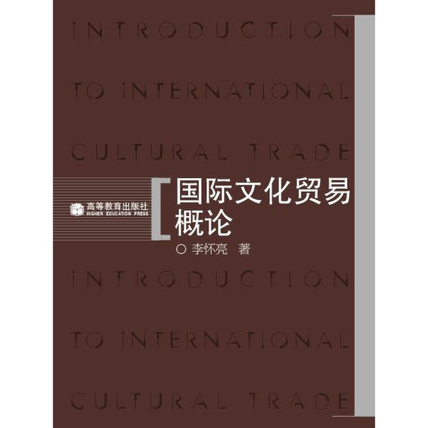 商品详情 - 国际文化贸易概论 - image  0
