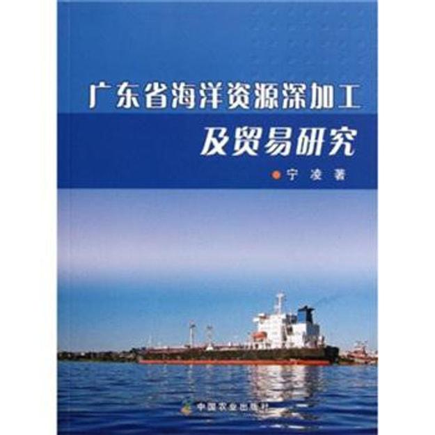 商品详情 - 广东省海洋资源深加工及贸易研究 - image  0