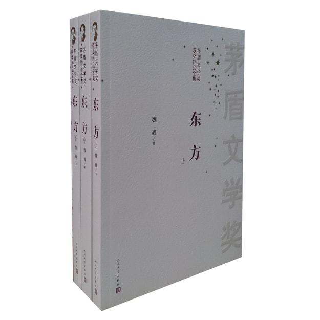 商品详情 - 茅盾文学奖获奖作品全集:东方(套装共3册) - image  0