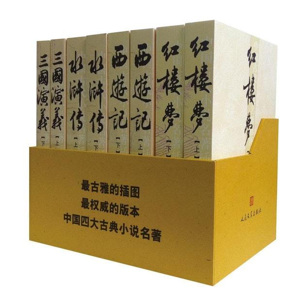 商品详情 - 四大名著 红楼梦 三国演义 水浒传 西游记(套装共8册) - image  0