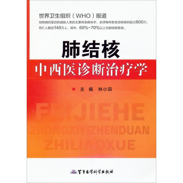 商品详情 - 肺结核中西医诊断治疗学 - image  0