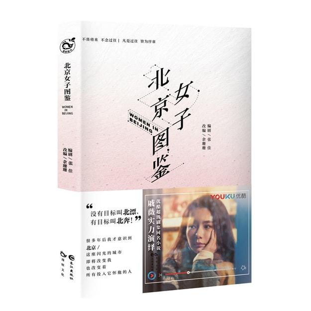 商品详情 - 北京女子图鉴 - image  0