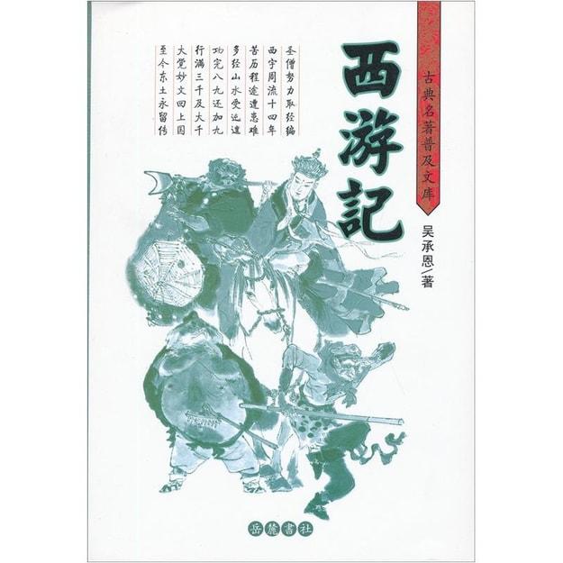 商品详情 - 古典名著普及文库:西游记 - image  0