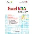 Excel VBA基础入门(第2版)(附光盘1张)
