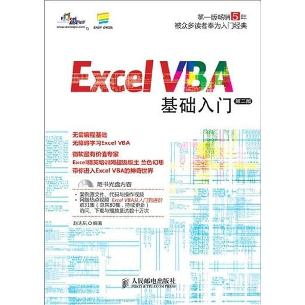 商品详情 - Excel VBA基础入门(第2版)(附光盘1张) - image  0